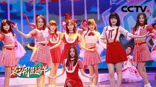 [最潮是端午]歌曲《采红菱》 演唱:SNH48组合| CCTV综艺