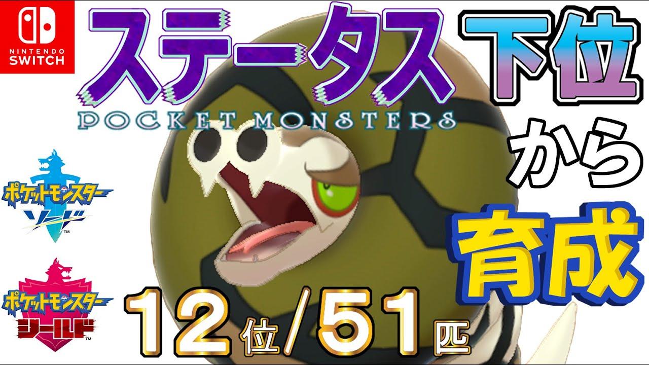 【ポケモン剣盾】ステータス下位から育成38サダイジャ【12位/51匹】