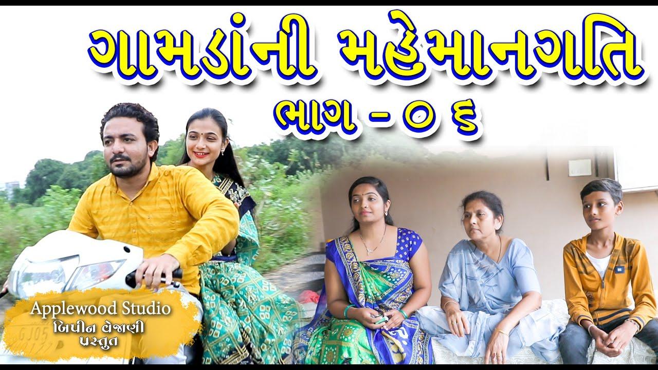 Download ગામડાંની મહેમાનગતિ-06 | Gamdani  Mahemangati-06| Gujarati short Film | By.AppleWood ShortMovie