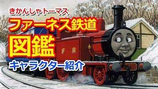 きかんしゃトーマスのキャラクター大図鑑【ファーネス鉄道】Thomas & Friends Furness Railway