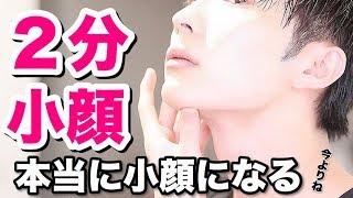 【最短】驚きの効果がある小顔マッサージ〜ほうれい線&リフトアップ〜