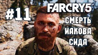 Far Cry 5 ►Прохождение на русском ► Часть11 ► Смерть Иакова Сида