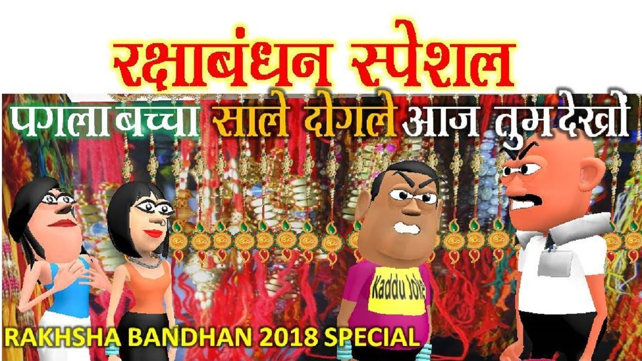 MY JOKE OF, KJO | RAKSHA BANDHAN 2018 SPECIAL (रक्षा बंधन) | KADDU JOKE, KJO | MY JOKE OF