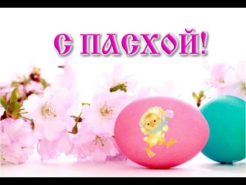 видео: Светлый праздник Пасха! Красивое поздравление.