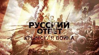 Россия не потерпела поражения в Крымской войне [Русский ответ]