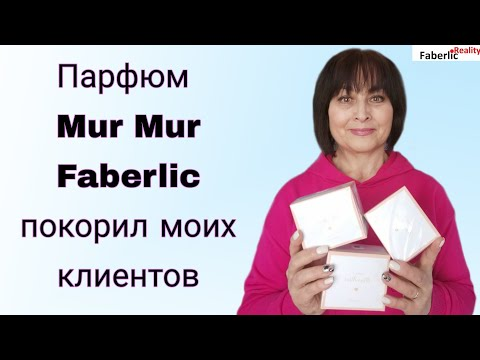 Парфюм Mur Mur от Фаберлик нарасхват у моих клиентов. Обзор заказа Faberlic #FaberlicReality