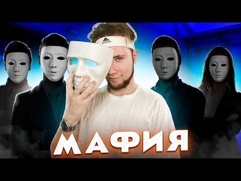 ИГРАЕМ В МАФИЮ С ЮТУБЕРАМИ ПО Standoff 2