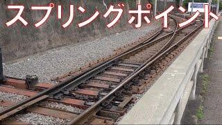 江ノ電のスプリングポイントが動く様子を観察してみた。 kamakura.enoden