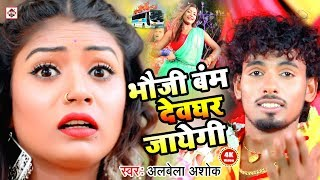 Aarkesta Star Alwela Ashok का नया SuperHit Bolbam भोजपुरी वीडियो गाना Bhauji Bam Devghar Jayegi