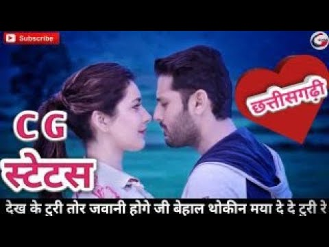 New Cg Whatsapp Status Video Song 2019 || Chhattisgarhi Love Status Video Songs By Cg Status
