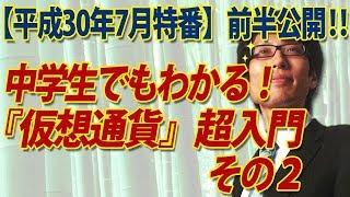 【7月特番】中学生でもわかる!『仮想通貨・ブロックチェーン』超入門その2|竹田恒泰チャンネル2