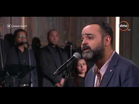 ًصاحبة السعادة - غناء الملحن خالد عز أغنية ' وجع الفراق ' من مسلسل أبو العروسة