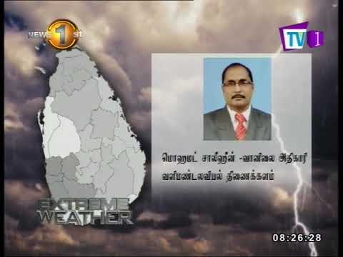 Extream Weather  News 01st December 2017