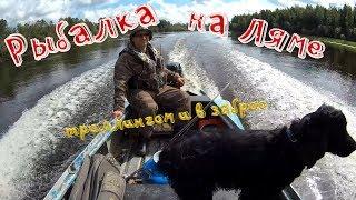Рыбалка на Ляме 6 августа 2017