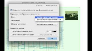 Гибкость Настроек при Импорте PDF