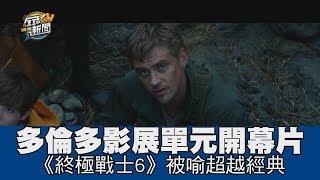【精華版】 多倫多影展單元開幕片《終極戰士6》被喻超越經典