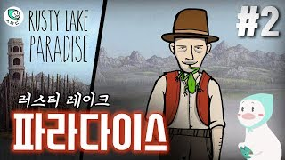 러스티레이크 파라다이스 챕터2 공략&해석 - Rusty Lake Paradise walktrough (all achievements)