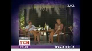 Волочкова і Басков (ТСН-Особливе)