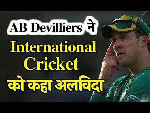 VIDEO: AB De Villiers ने अंतरराष्ट्रीय क्रिकेट को कहा अलविदा, Social Media पर किया Video Post