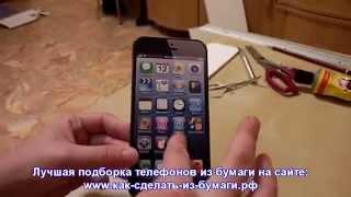 Как сделать настоящий Айфон из бумаги?(Самая полная видеоинструкция по сборке настоящего Айфона из бумаги! Лучшая в мире подборка телефонов из..., 2014-04-10T17:37:48.000Z)