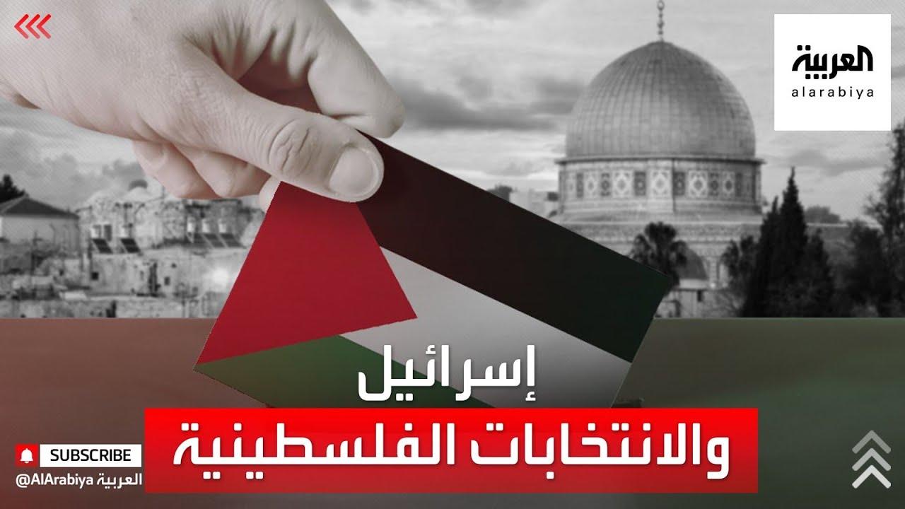 إسرائيل تخطط لسيناريو تأجيل الانتخابات الفلسطينية  - نشر قبل 20 دقيقة
