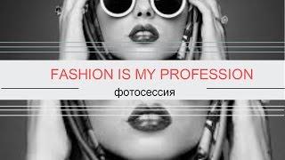 ПОЗЫ ДЛЯ ФОТОСЕССИИ/FASHION is my PROFESSION