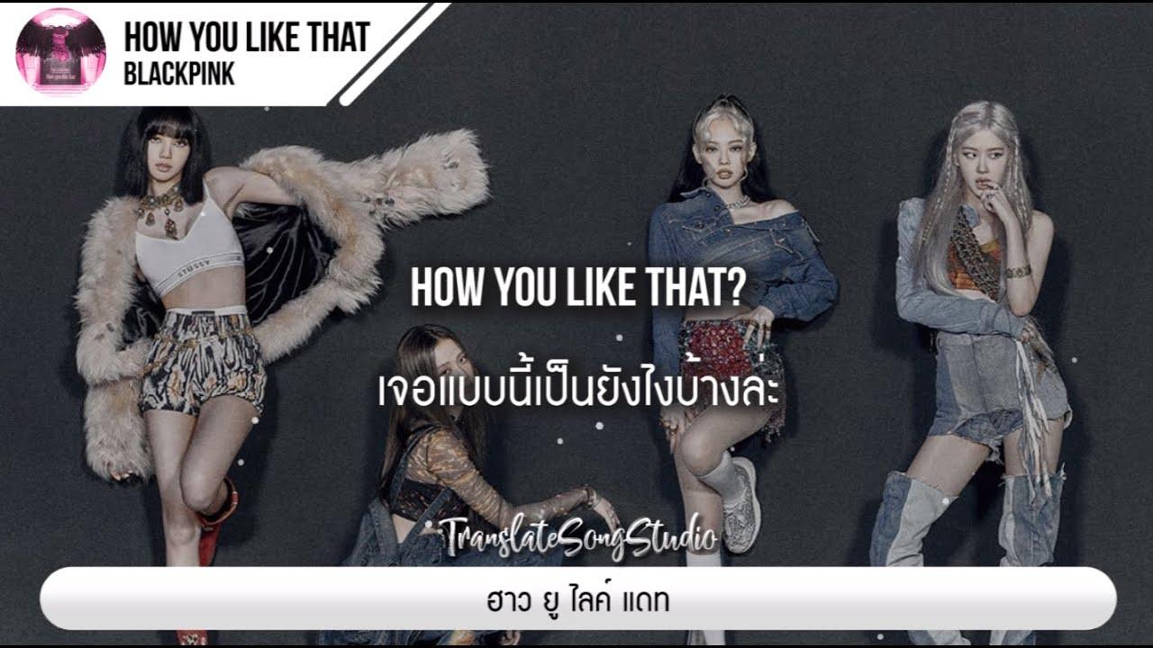 แปลเพลง How You Like That - BLACKPINK