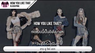 Gambar แปลเพลง How You Like That - Blackpink