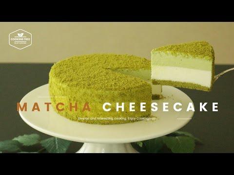 🌿녹차 치즈케이크 만들기, 말차 무스케이크 : Green tea cheesecake Recipe,Matcha Mousse cake : 緑茶チーズケーキ -Cookingtree쿠킹트리
