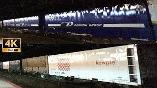 2018年12月7日 貨物列車動画いろいろまとめて大集合  -新コンテナ積載の64レと豪華編成の2068レ-