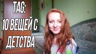♥TAG:10 ВЕЩЕЙ С МОЕГО ДЕТСТВА от MakeUpKaty ♥