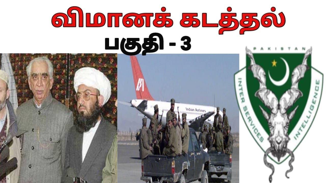 Flight Hijack Part 3 | Kandahar Flight Hijack |Indian Airlines Flight 814 | Elangovan |OYE | Tamil