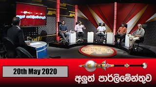 Aluth Parlimenthuwa | 20th May 2020 Thumbnail