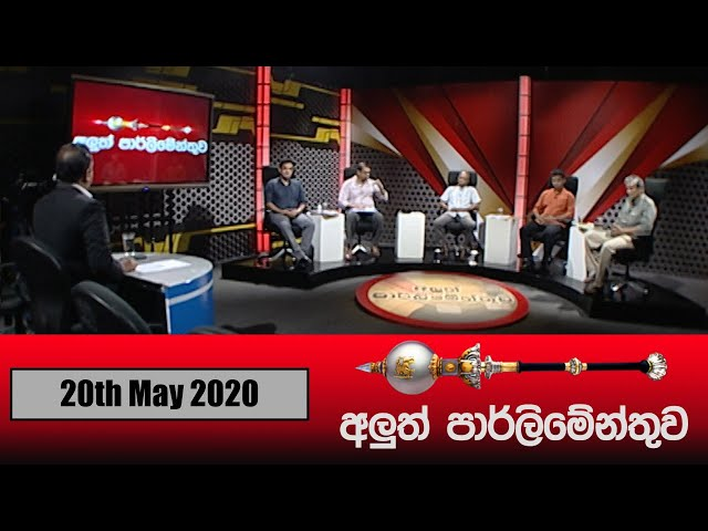 Aluth Parlimenthuwa | 20th May 2020