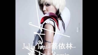 Jolin Tsai-蔡依林-美人计Remix MP3