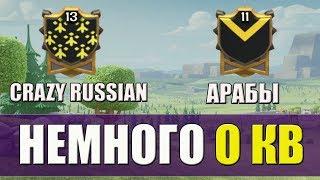 Crazy Russian VS САУДОВСКАЯ АРАВИЯ [Clash of Clans]