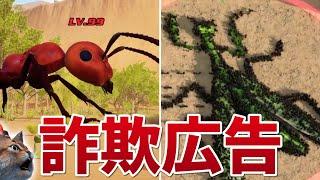 """""""蟻のゲーム""""の詐欺広告がリアルすぎてやばい『ザ・アンツ:アンダーグラウンドキングダム』"""