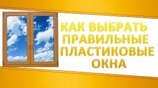 Изготовление пластиковых окон в Алматы. Изготовление пластиковых окон под заказ.(, 2014-11-16T10:54:20.000Z)