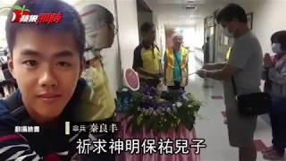 傘兵秦良丰25秒的奇蹟福報 「善良體貼沒生過氣」 | 台灣蘋果日報