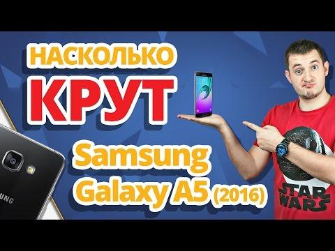 Обзор смартфона Samsung Galaxy A5 (2016)