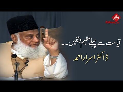 Qayamat Se Pehle Azeem Jangain(WARS)| Dr Israr Ahmed | Must Watch | Zaitoon Tv