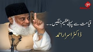 Qayamat Se Pehle Azeem Jangain(WARS)  Dr Israr Ahmed   Must Watch   Zaitoon Tv