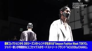 最新コレクションから、次のシーズンのトレンドが生まれる「Amazon Fashion Week TOKYO」【渋谷コミュニティニュース】