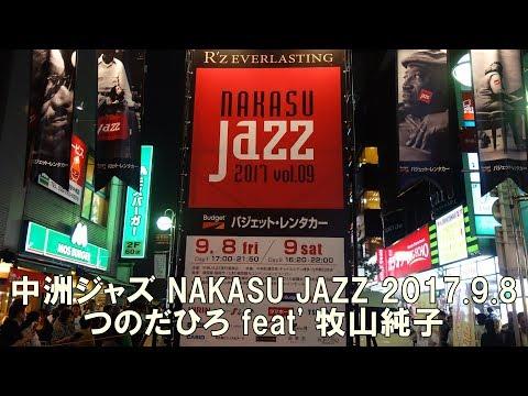"NAKASU JAZZ 9/8/2017 ""Hiro Tsunoda feat' Junko Makiyama"" - 中洲ジャズ 2017/9/8 ""つのだひろ feat' 牧山純子"""
