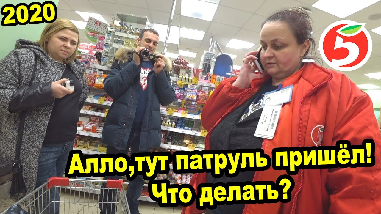 Дикая Пятерочка / Блогерам здесь не место / Гипнотизерша из Пятерочки 2020 / ВСТРЕТИЛИ КАРПА !