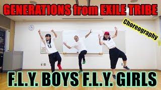 GENERATIONS from EXILE TRIBE 「F.L.Y. BOYS F.L.Y. GIRLS」DANCE Choreography 踊ってみた