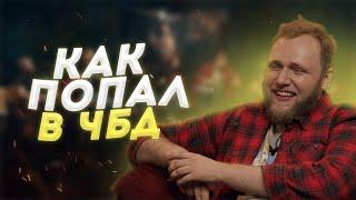 Как Илья Макар попал на ЧТО БЫЛО ДАЛЬШЕ?