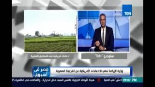 الخبير الزراعي د.علي عصام :إدعاءات الجانب الامريكي علي الفراولة المصرية هي مؤامرة علي مصر