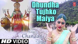 Dhundha Tujhko Maiya I New Latest Devi Bhajan I CHANDANI I Full HD Song