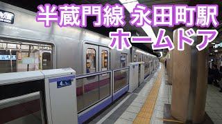 永田町駅ホームドア稼働開始【東京メトロ半蔵門線】